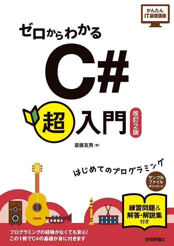 ゼロからわかる C#超入門[改訂2版]