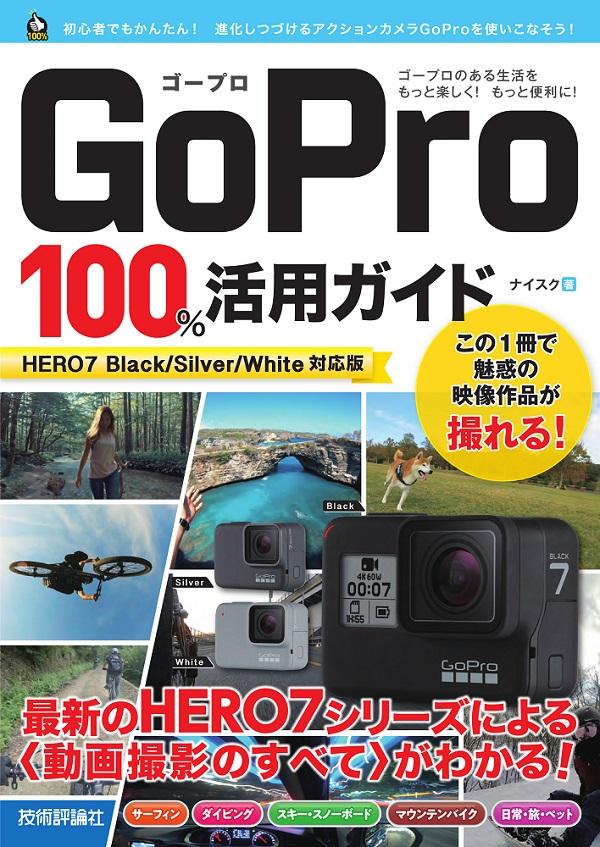 GoPro 100%活用ガイド[HERO7 Black/Silver/White対応版]