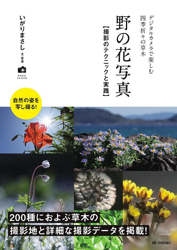 野の花写真 撮影のテクニックと実践 ~デジタルカメラで楽しむ四季折々の草木