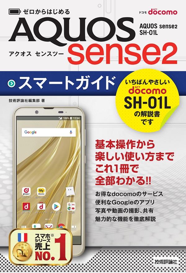 ゼロからはじめる ドコモ AQUOS sense2 SH-01L スマートガイド