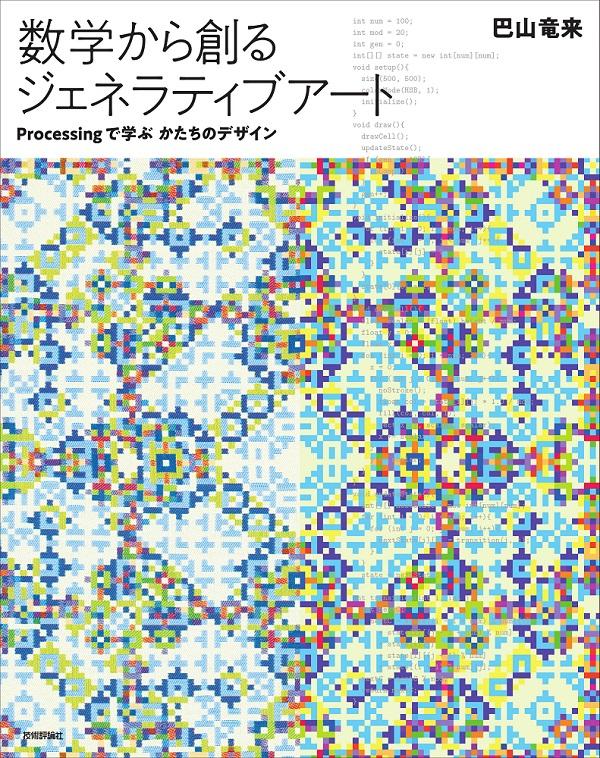 数学から創るジェネラティブアート ―Processingで学ぶかたちのデザイン