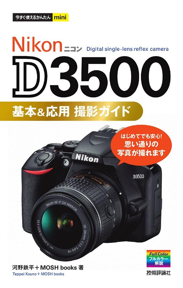 今すぐ使えるかんたんmini Nikon D3500 基本&応用 撮影ガイド