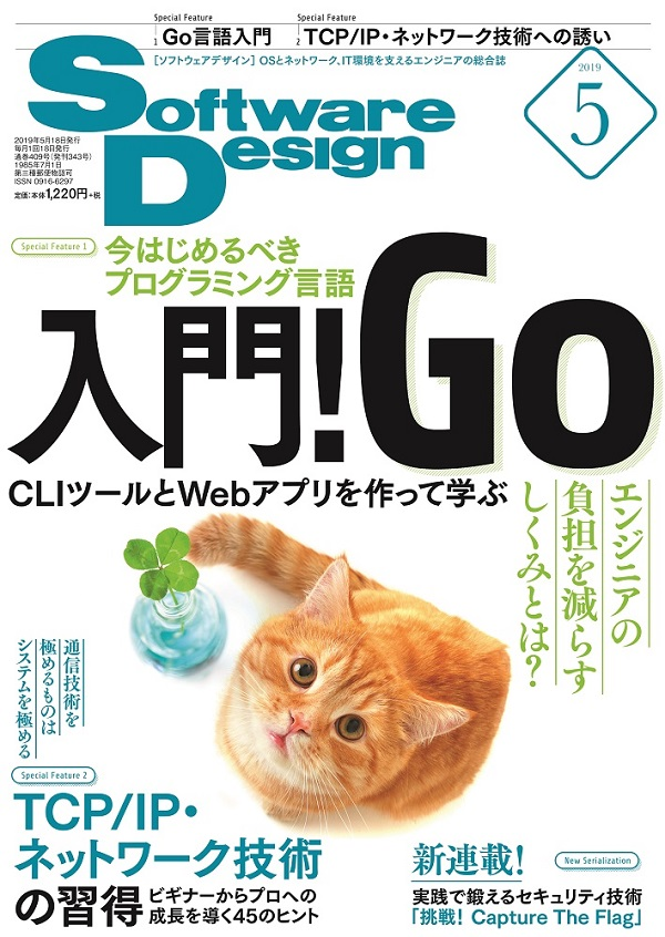 Software Design 2019年5月号