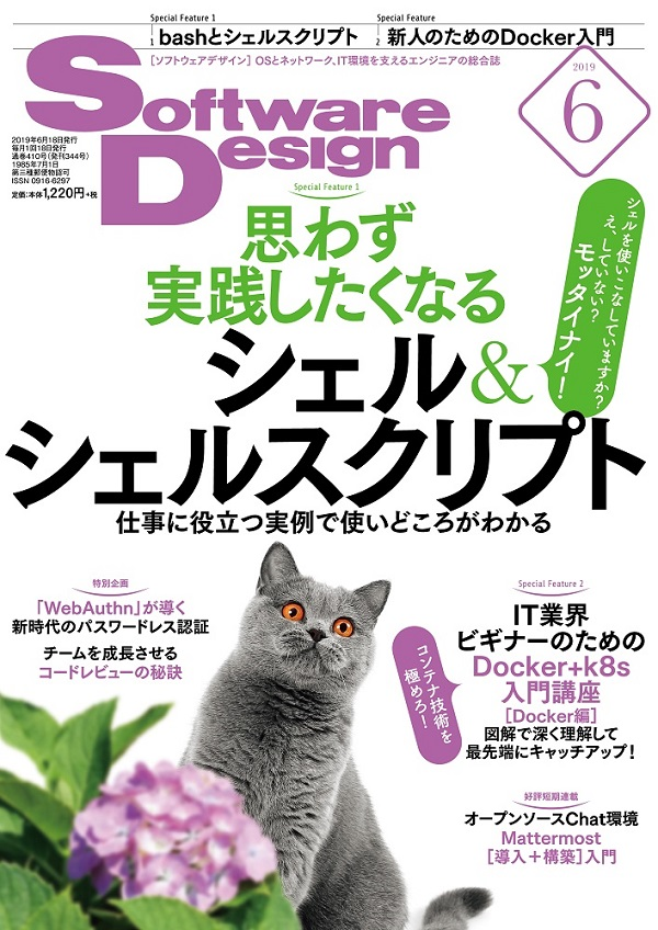 Software Design 2019年6月号