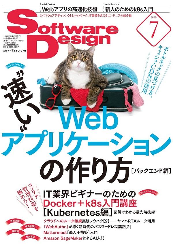 Software Design 2019年7月号