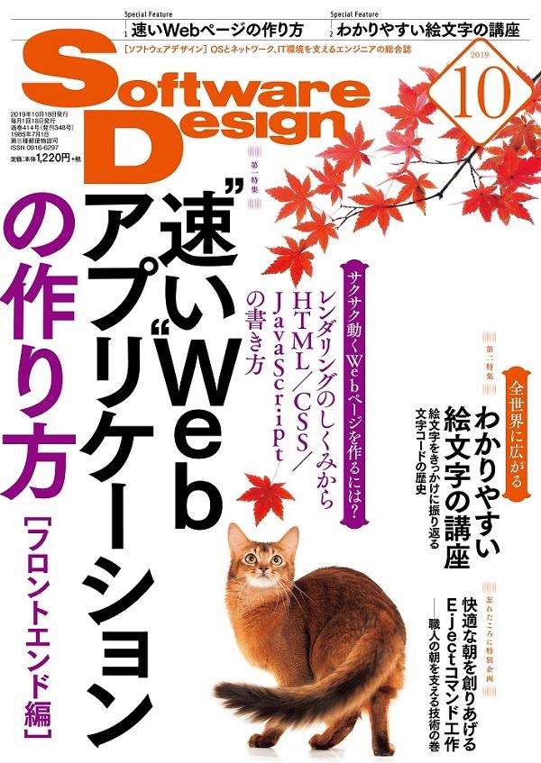 Software Design 2019年10月号