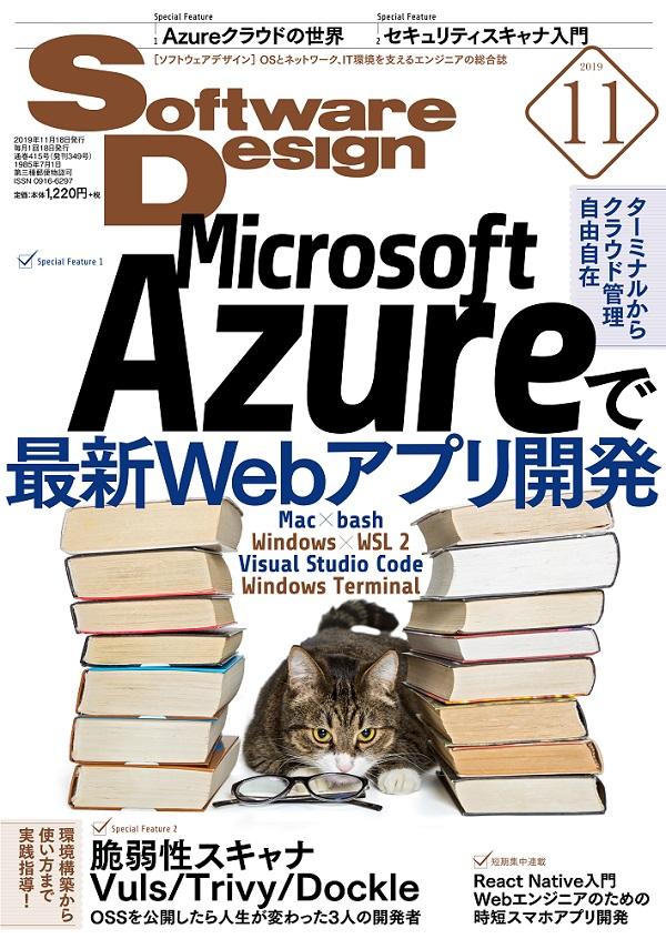 Software Design 2019年11月号