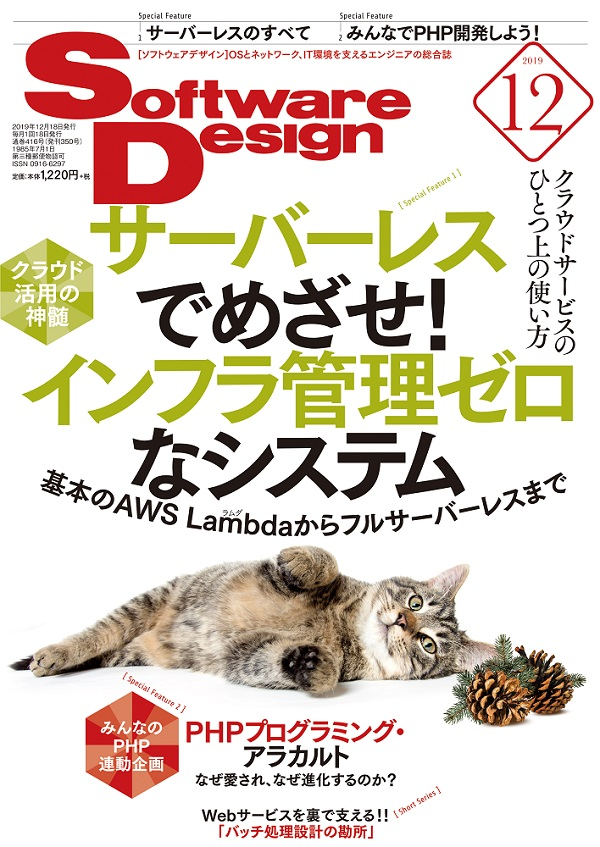 Software Design 2019年12月号
