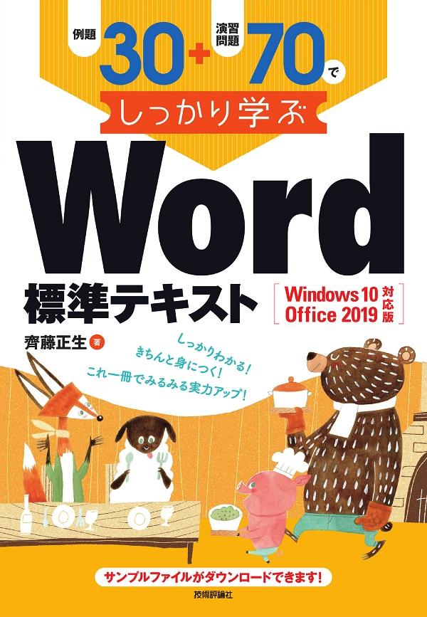 例題30+演習問題70でしっかり学ぶ Word標準テキスト Windows10/Office2019対応版