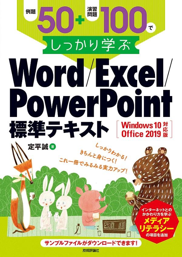 例題50+演習問題100でしっかり学ぶ Word/Excel/PowerPoint標準テキストWindows10/Office2019対応版