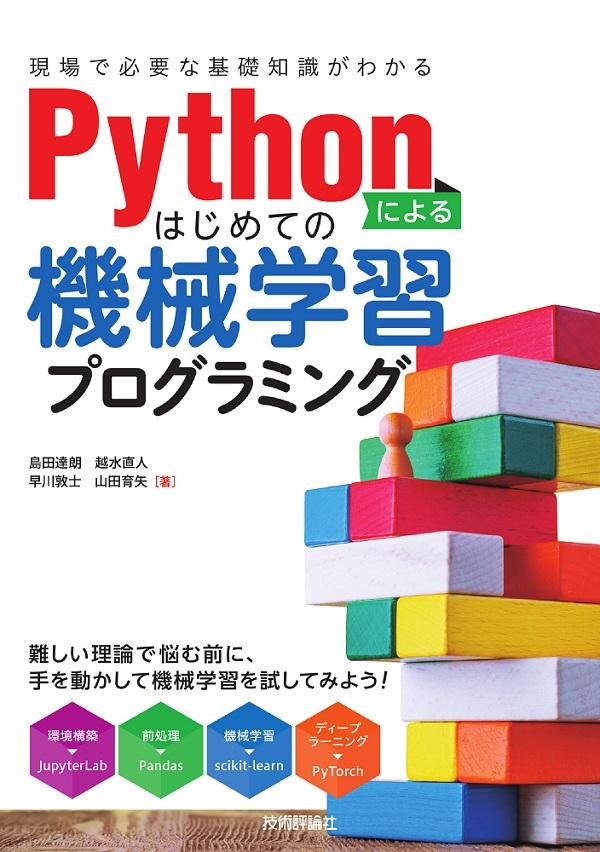 Pythonによるはじめての機械学習プログラミング[現場で必要な基礎知識がわかる]