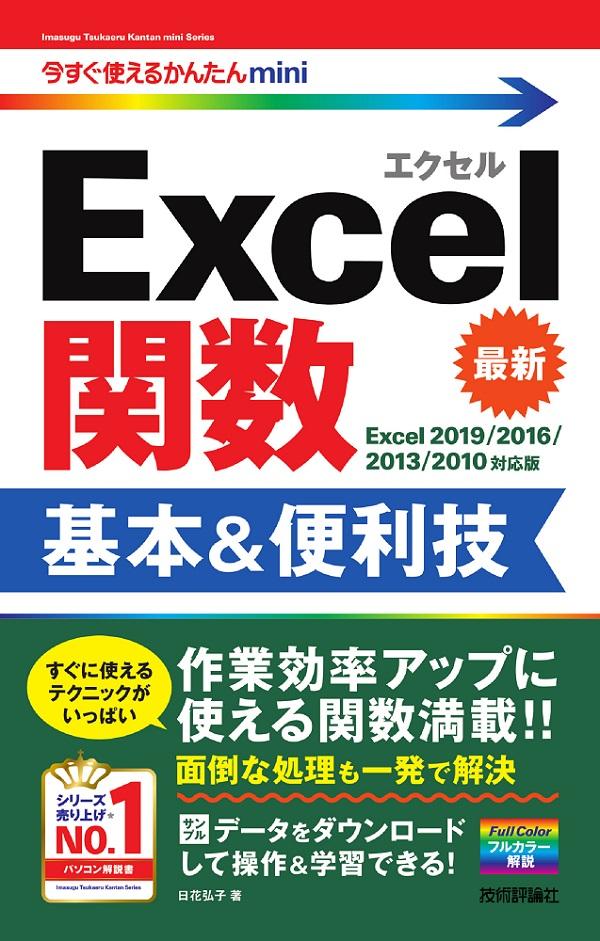 今すぐ使えるかんたんmini Excel関数 基本&便利技[Excel 2019/2016/2013/2010対応版]
