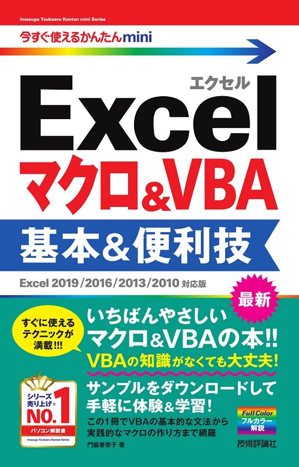 今すぐ使えるかんたんmini Excelマクロ&VBA 基本&便利技[Excel 2019/2016/2013/2010対応版]
