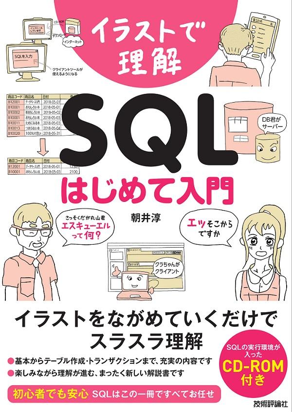 イラストで理解 SQL はじめて入門