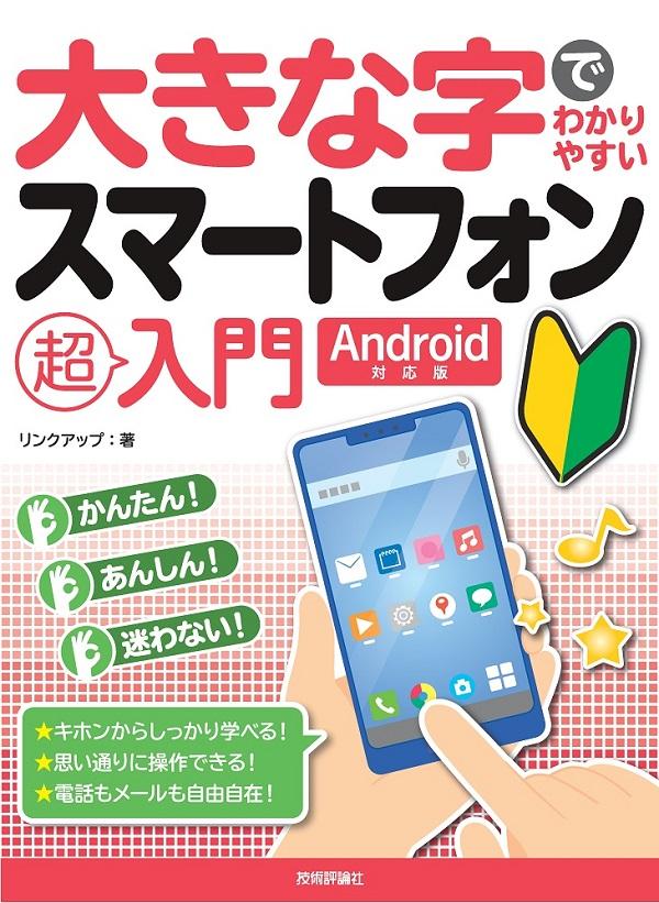 大きな字でわかりやすい スマートフォン超入門[Android対応版]