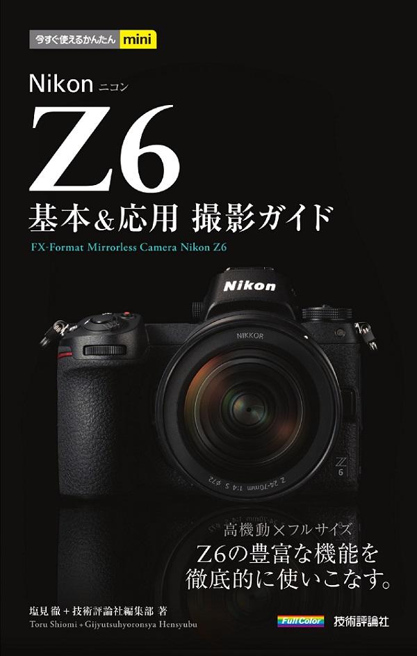今すぐ使えるかんたんmini Nikon Z6 基本&応用 撮影ガイド