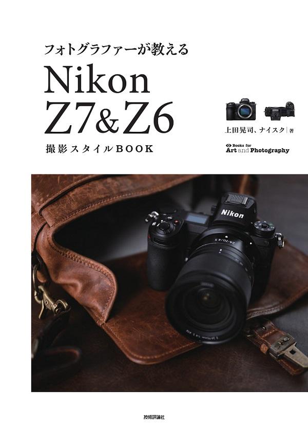フォトグラファーが教える Nikon Z7&Z6 撮影スタイルBOOK