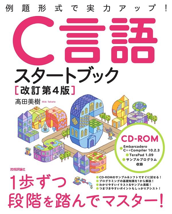 改訂第4版 C言語スタートブック