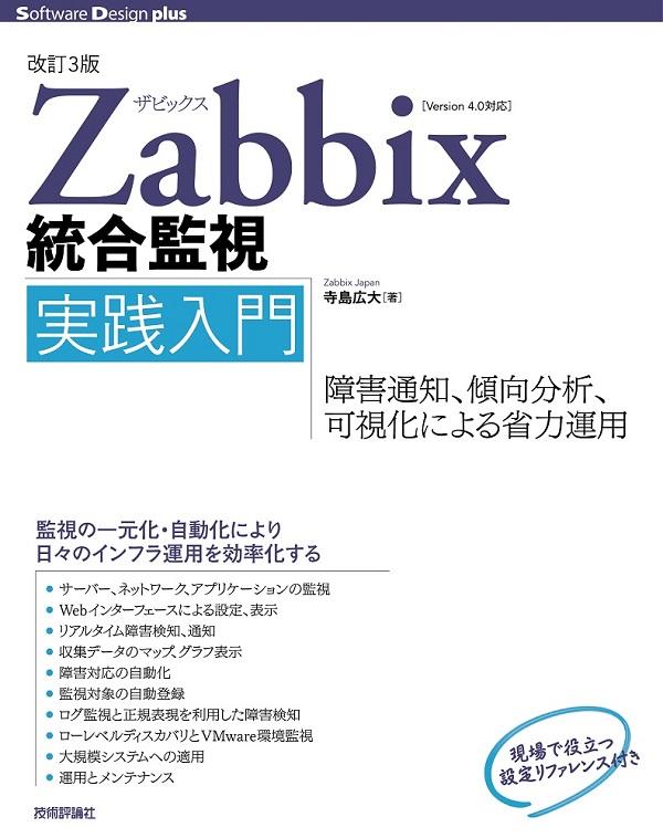 [改訂3版]Zabbix統合監視実践入門 ―障害通知、傾向分析、可視化による省力運用