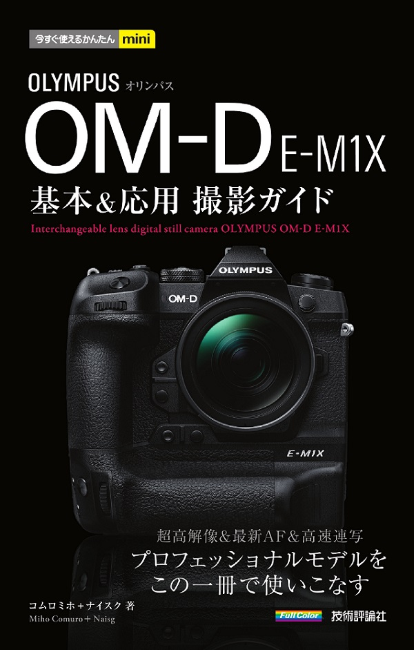 今すぐ使えるかんたんmini オリンパスOM-D E-M1X 基本&応用 撮影ガイド