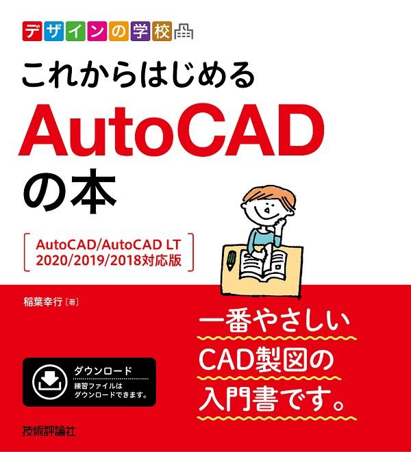 デザインの学校 これからはじめる AutoCADの本[AutoCAD/AutoCAD LT 2020/2019/2018対応版]