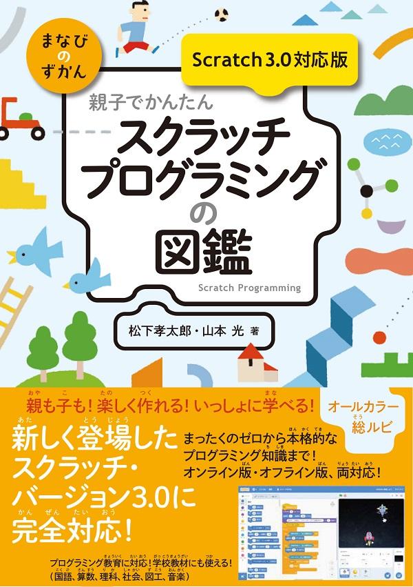 親子でかんたん スクラッチプログラミングの図鑑【Scratch 3.0対応版】