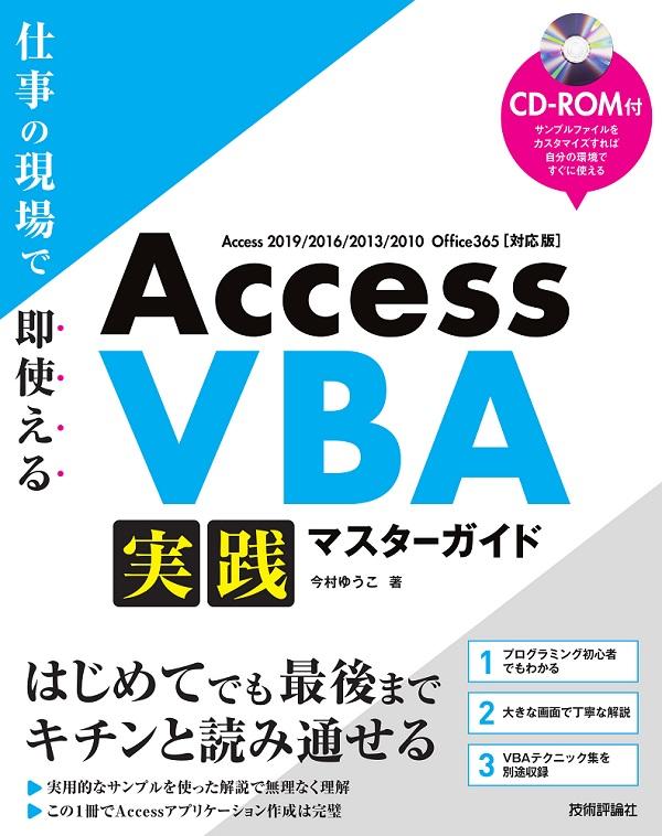 Access VBA 実践マスターガイド~仕事の現場で即使える