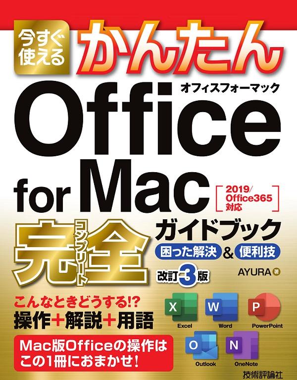 今すぐ使えるかんたん Office for Mac 完全ガイドブック 困った解決&便利技 改訂3版