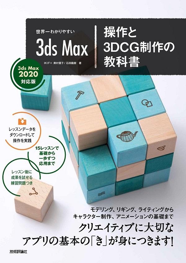 世界一わかりやすい 3ds Max 操作と3DCG制作の教科書【3ds Max 2020対応版】