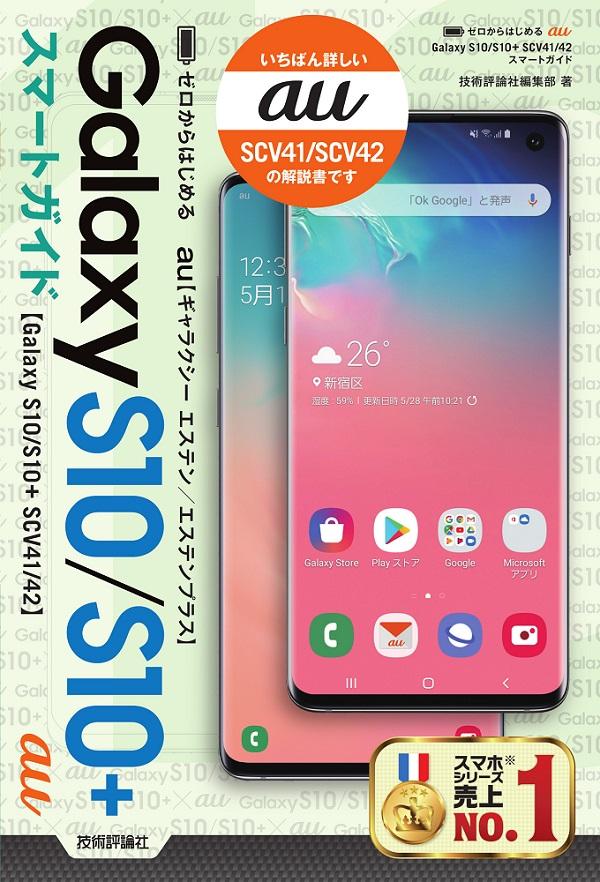 ゼロからはじめる au Galaxy S10/S10+ SCV41/42 スマートガイド