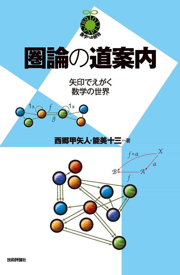 圏論の道案内 ~矢印でえがく数学の世界~