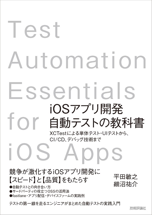 iOSアプリ開発自動テストの教科書 〜XCTestによる単体テスト・UIテストから、CI/CD、デバッグ技術まで