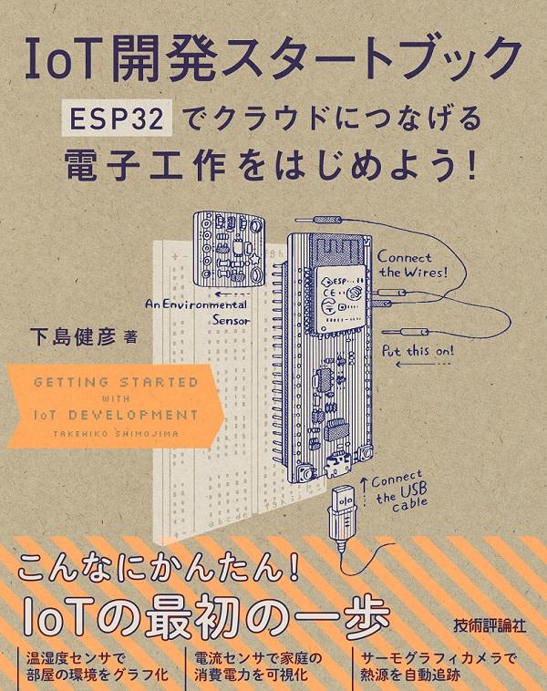 IoT開発スタートブック ─ESP32でクラウドにつなげる電子工作をはじめよう!