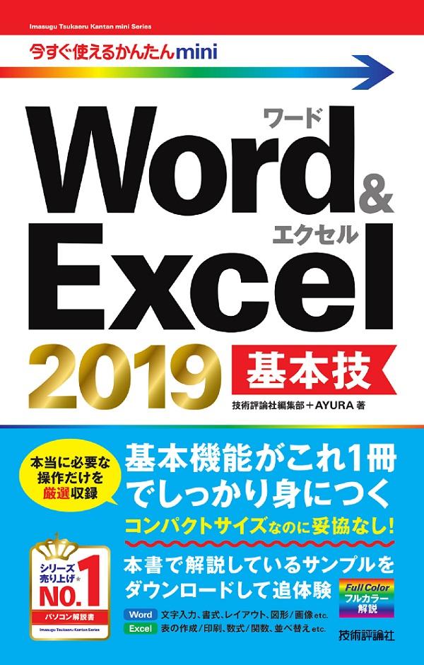 今すぐ使えるかんたんmini Word&Excel 2019 基本技