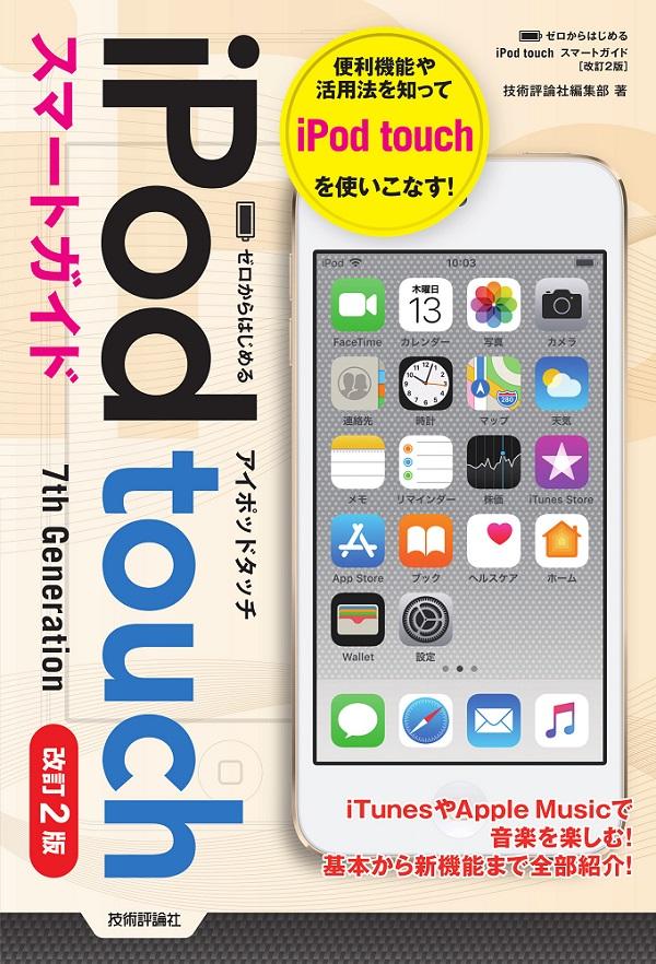 ゼロからはじめる iPod touch スマートガイド[改訂2版]