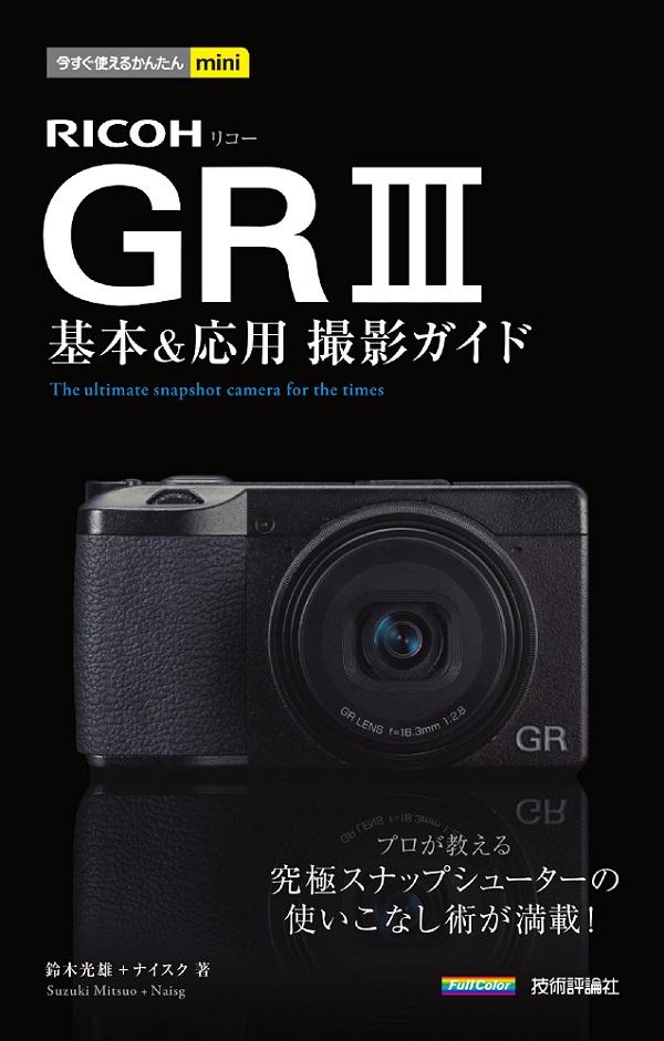 今すぐ使えるかんたんmini RICOH GR III 基本&応用 撮影ガイド