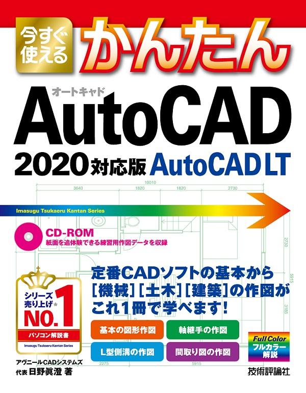 今すぐ使えるかんたん AutoCAD/AutoCAD LT[2020対応版]