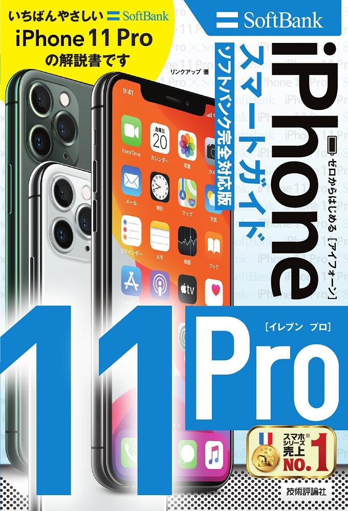 ゼロからはじめる iPhone 11 Pro スマートガイド ソフトバンク完全対応版