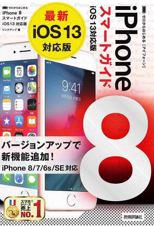 ゼロからはじめる iPhone 8 スマートガイド iOS 13対応版