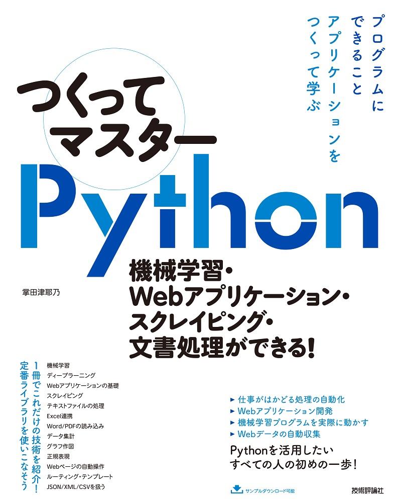 つくってマスターPython ―機械学習・Webアプリケーション・スクレイピング・文書処理ができる!