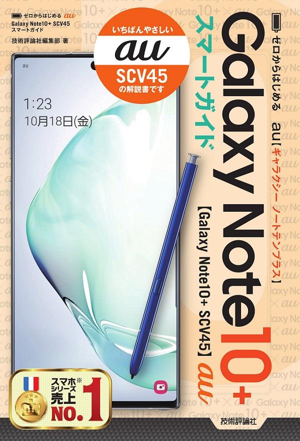 ゼロからはじめる au Galaxy Note10+SCV45 スマートガイド