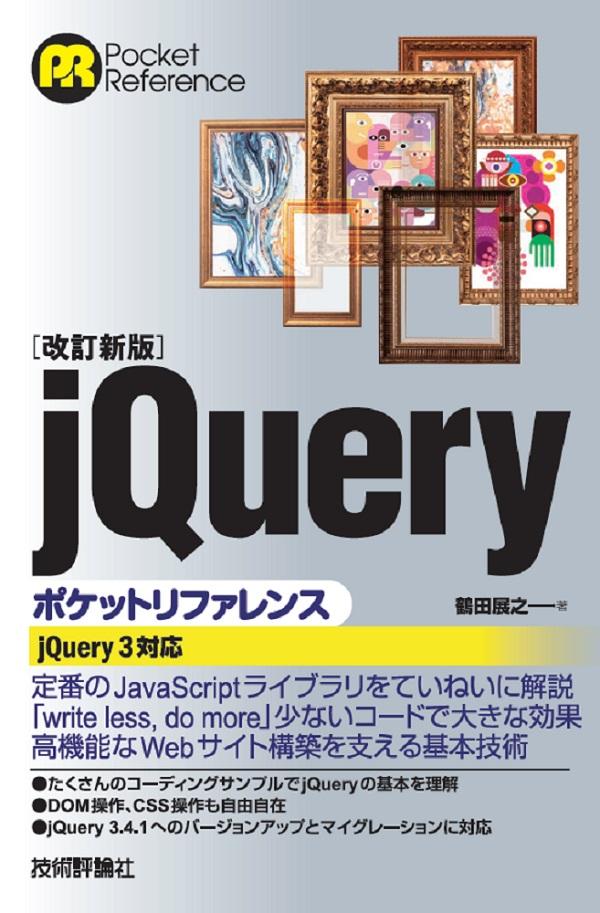 [改訂新版]jQueryポケットリファレンス