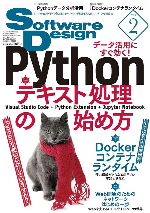 Software Design 2020年2月号