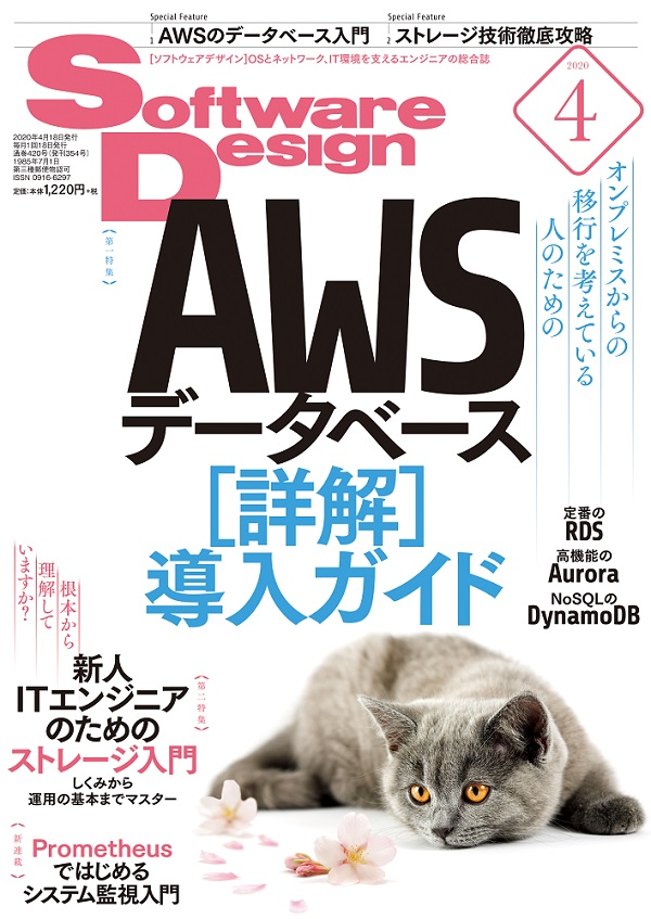 Software Design 2020年4月号
