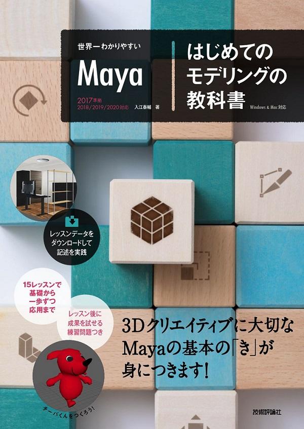 世界一わかりやすい Maya はじめてのモデリングの教科書