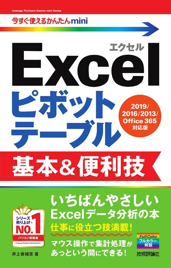 今すぐ使えるかんたんmini Excelピボットテーブル 基本&便利技[2019/2016/2013/Office 365対応版]