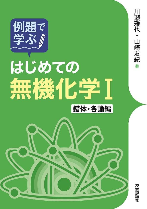 例題で学ぶ はじめての無機化学Ⅰ 錯体・各論編