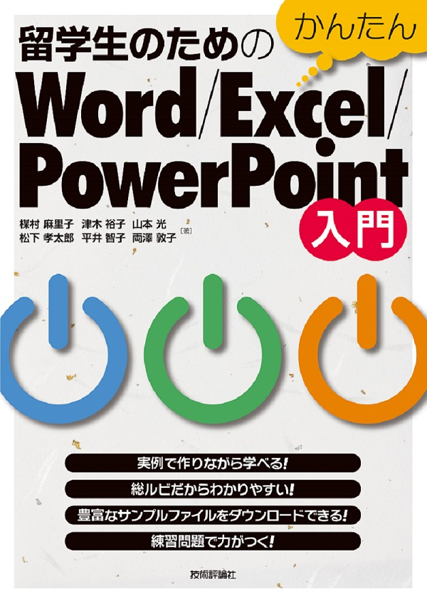 留学生のためのかんたん Word/Excel/PowerPoint入門
