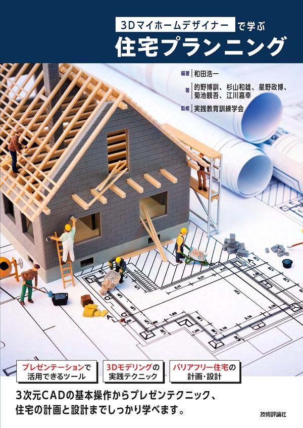 3Dマイホームデザイナーで学ぶ 住宅プランニング