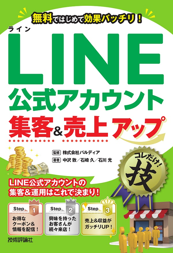 LINE 公式アカウント集客&売上アップ コレだけ!技